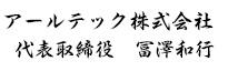 代表 | ハウスクリーニング・修復 アールテック株式会社 東京