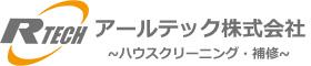 ハウスクリーニング・修復 アールテック株式会社 東京